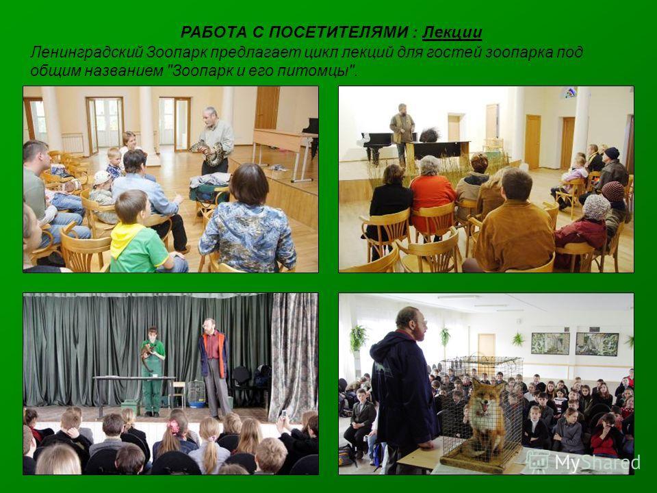 РАБОТА С ПОСЕТИТЕЛЯМИ : Лекции Ленинградский Зоопарк предлагает цикл лекций для гостей зоопарка под общим названием Зоопарк и его питомцы.