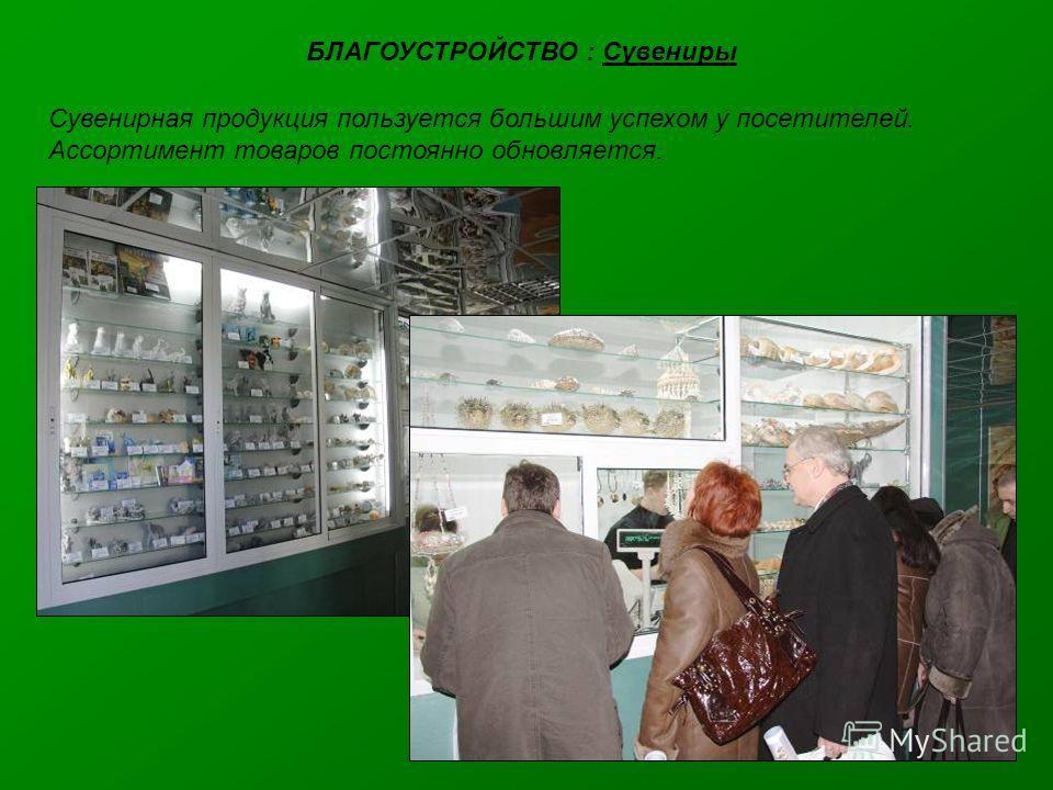 БЛАГОУСТРОЙСТВО : Сувениры Сувенирная продукция пользуется большим успехом у посетителей. Ассортимент товаров постоянно обновляется.