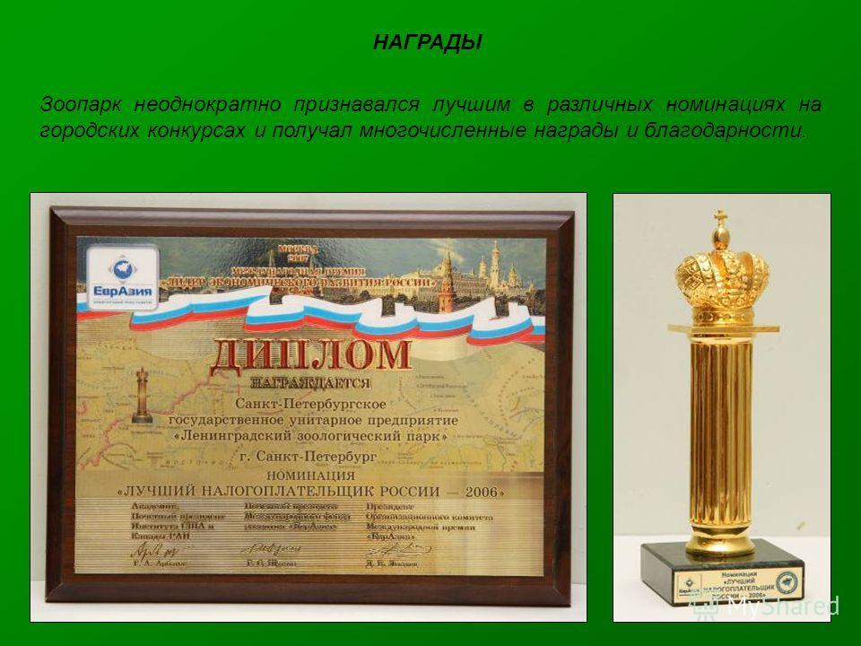 НАГРАДЫ Зоопарк неоднократно признавался лучшим в различных номинациях на городских конкурсах и получал многочисленные награды и благодарности.