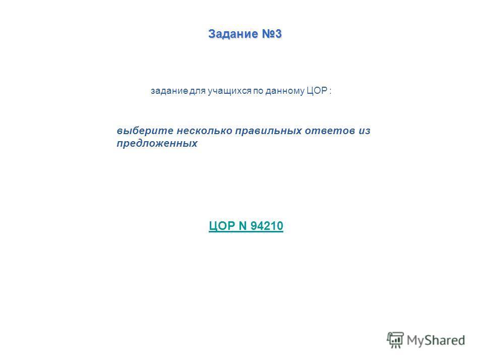 ЦОР N 94210 Задание 3 задание для учащихся по данному ЦОР : выберите несколько правильных ответов из предложенных