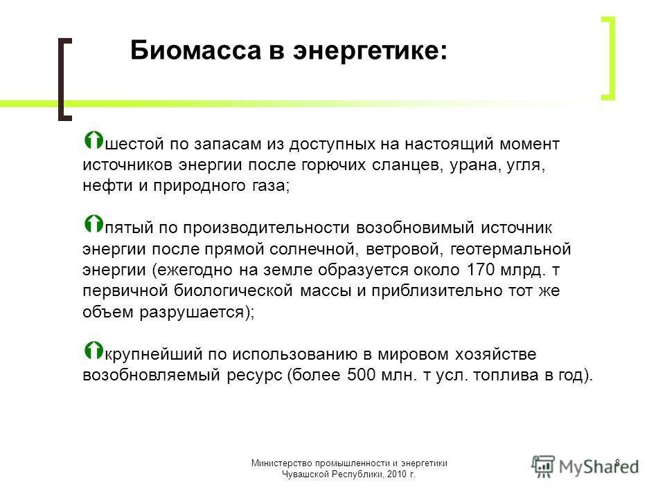 Министерство промышленности и энергетики Чувашской Республики, 2010 г. 8 шестой по запасам из доступных на настоящий момент источников энергии после горючих сланцев, урана, угля, нефти и природного газа; пятый по производительности возобновимый источ
