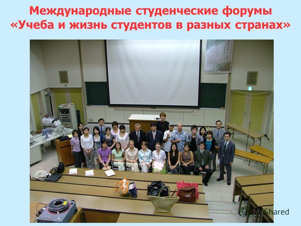 Международные студенческие форумы «Учеба и жизнь студентов в разных странах»