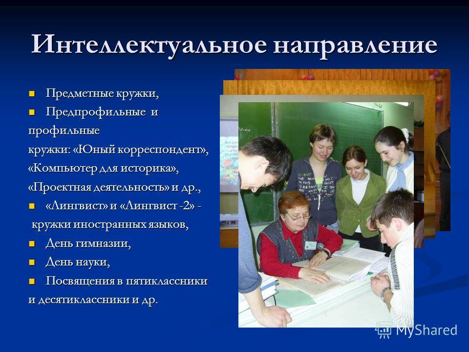 Интеллектуальное направление Предметные кружки, Предметные кружки, Предпрофильные и Предпрофильные ипрофильные кружки: «Юный корреспондент», «Компьютер для историка», «Проектная деятельность» и др., «Лингвист» и «Лингвист -2» - «Лингвист» и «Лингвист