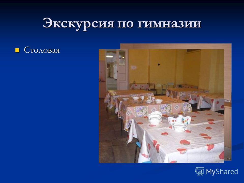 Экскурсия по гимназии Столовая Столовая