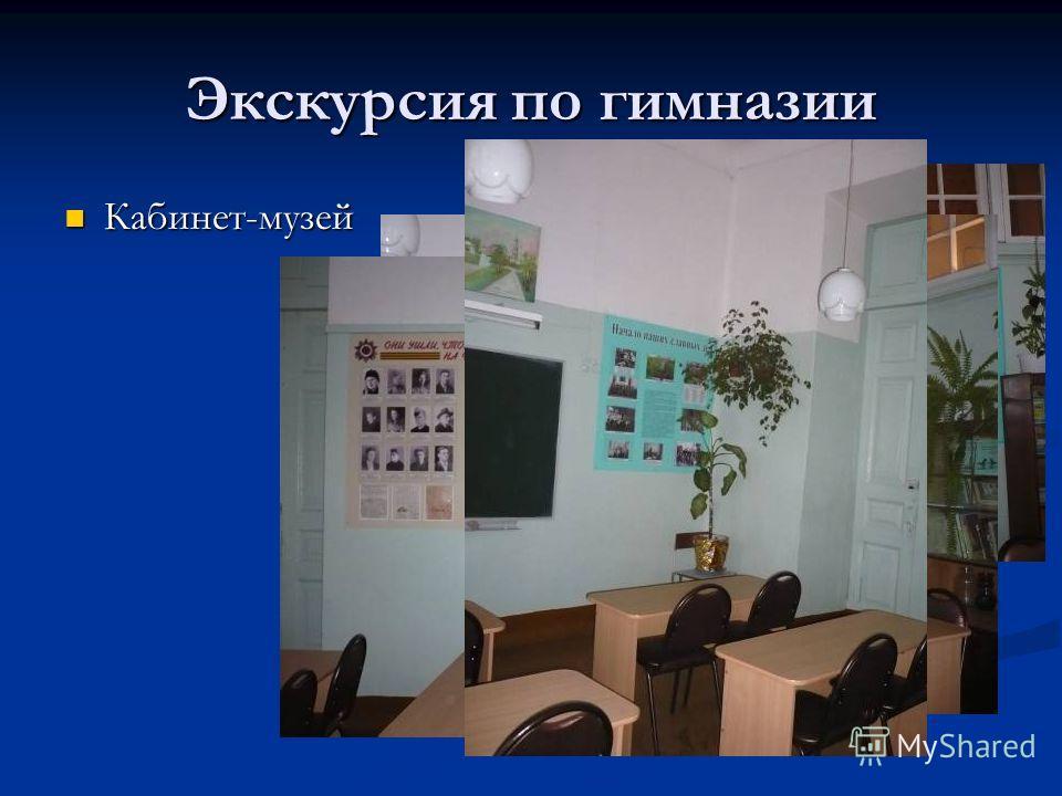 Экскурсия по гимназии Кабинет-музей Кабинет-музей