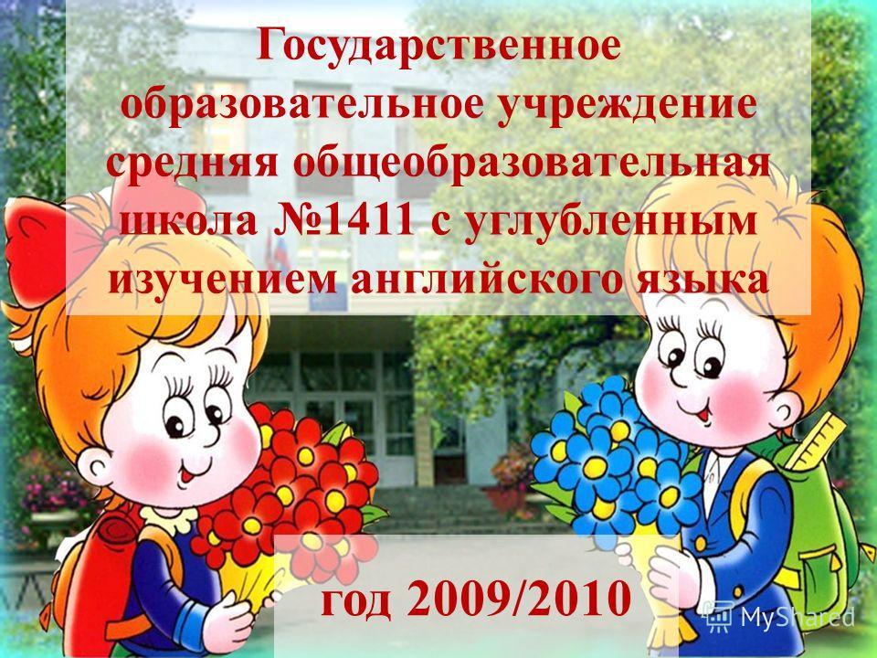 Государственное образовательное учреждение средняя общеобразовательная школа 1411 с углубленным изучением английского языка год 2009/2010