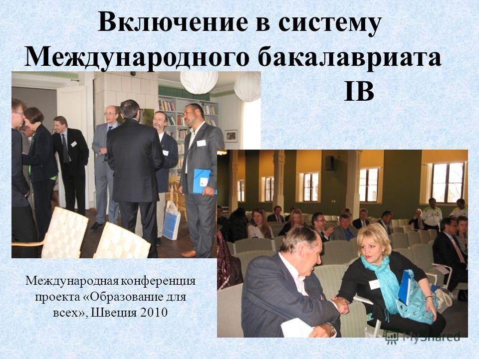 Включение в систему Международного бакалавриата IB Международная конференция проекта «Образование для всех», Швеция 2010
