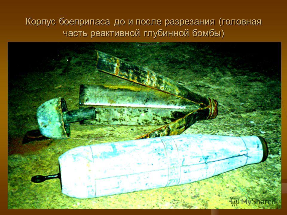 Корпус боеприпаса до и после разрезания (головная часть реактивной глубинной бомбы)
