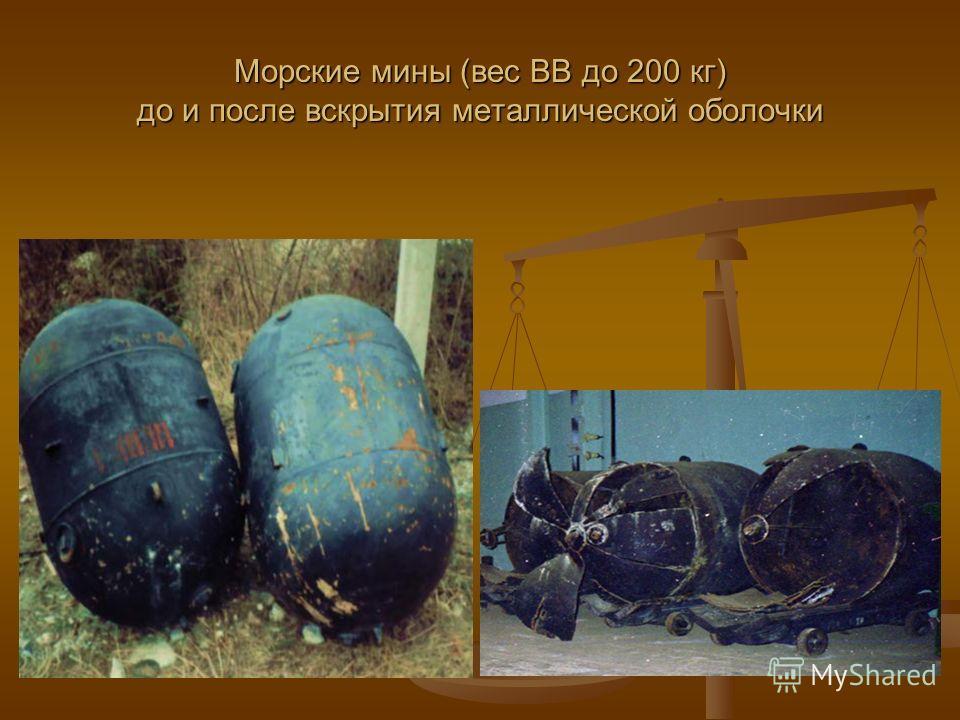 Морские мины (вес ВВ до 200 кг) до и после вскрытия металлической оболочки