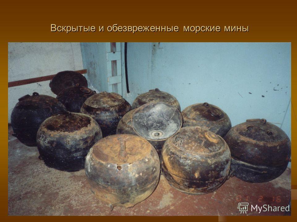 Вскрытые и обезвреженные морские мины