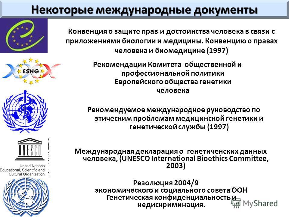Некоторые международные документы Конвенция о защите прав и достоинства человека в связи с приложениями биологии и медицины. Конвенцию о правах человека и биомедицине (1997) Рекомендации Комитета общественной и профессиональной политики Европейского