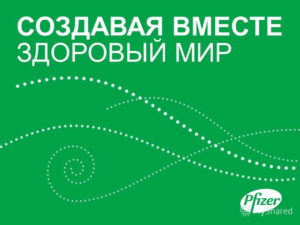 / 1 Презентация компании Pfizer СОЗДАВАЯ ВМЕСТЕ ЗДОРОВЫЙ МИР