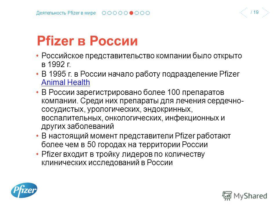 / 19 Деятельность Pfizer в мире Pfizer в России Российское представительство компании было открыто в 1992 г. В 1995 г. в России начало работу подразделение Pfizer Animal Health Animal Health В России зарегистрировано более 100 препаратов компании. Ср