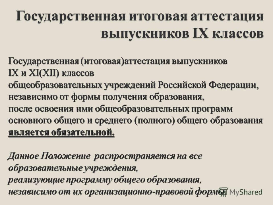 Государственная итоговая аттестация выпускников IX классов Государственная (итоговая)аттестация выпускников IX и XI(XII) классов общеобразовательных учреждений Российской Федерации, независимо от формы получения образования, после освоения ими общеоб