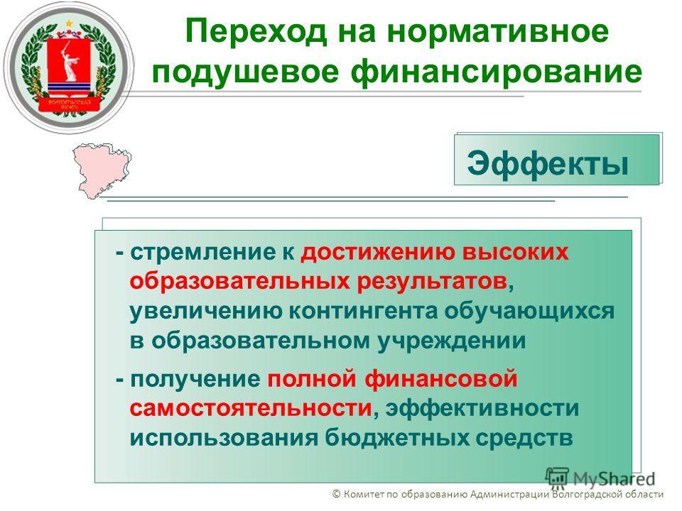 © Комитет по образованию Администрации Волгоградской области - стремление к достижению высоких образовательных результатов, увеличению контингента обучающихся в образовательном учреждении - получение полной финансовой самостоятельности, эффективности