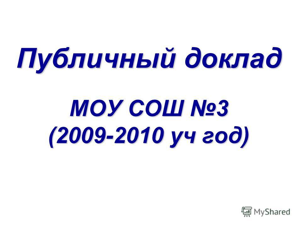Публичный доклад МОУ СОШ 3 (2009-2010 уч год)