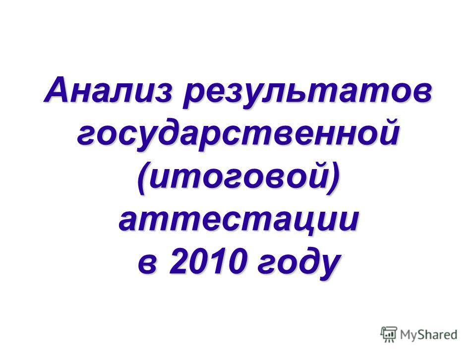 Анализ результатов государственной (итоговой) аттестации в 2010 году