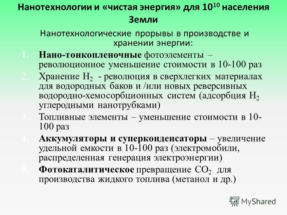Нанотехнологии и «чистая энергия» для 10 10 населения Земли Нанотехнологические прорывы в производстве и хранении энергии: 1.Нано-тонкопленочные фотоэлементы – революционное уменьшение стоимости в 10-100 раз 2.Хранение Н 2 - революция в сверхлегких м