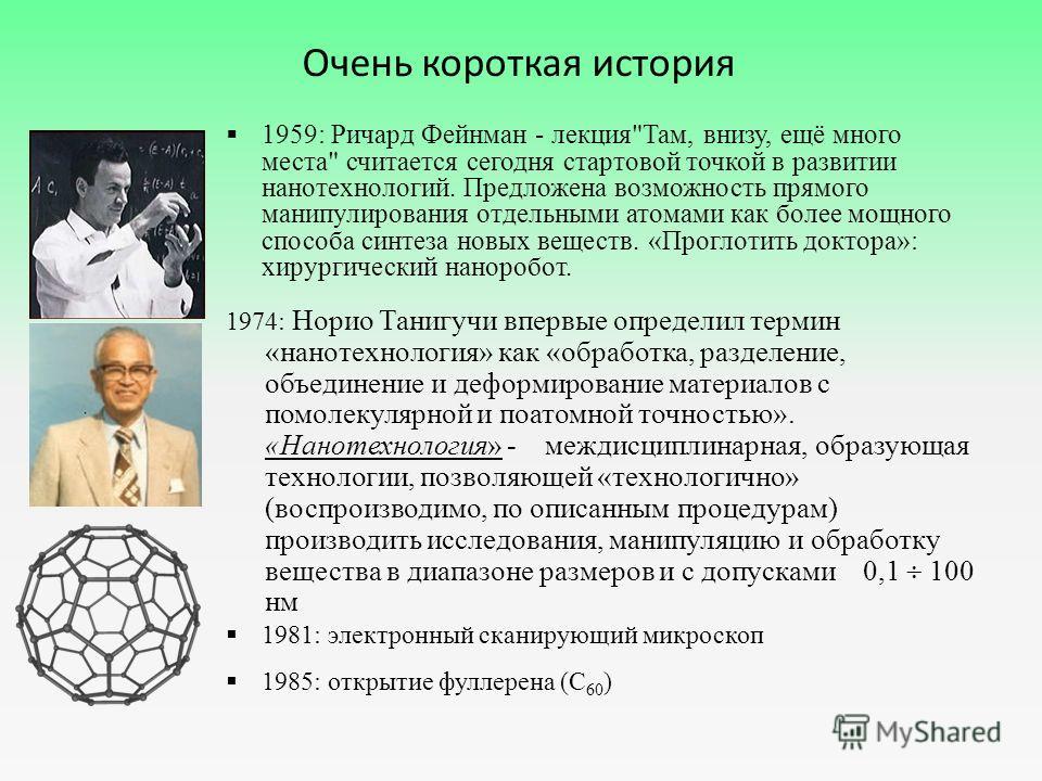 Очень короткая история 1959: Ричард Фейнман - лекция