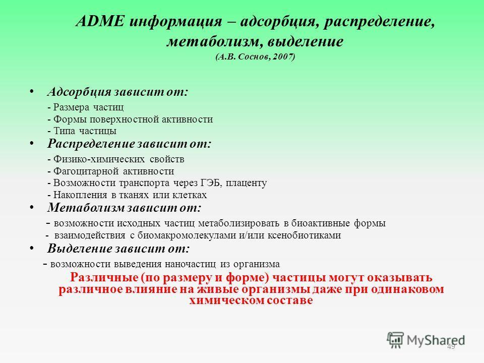 49 ADME информация – адсорбция, распределение, метаболизм, выделение (А.В. Соснов, 2007) Адсорбция зависит от: - Размера частиц - Формы поверхностной активности - Типа частицы Распределение зависит от: - Физико-химических свойств - Фагоцитарной актив