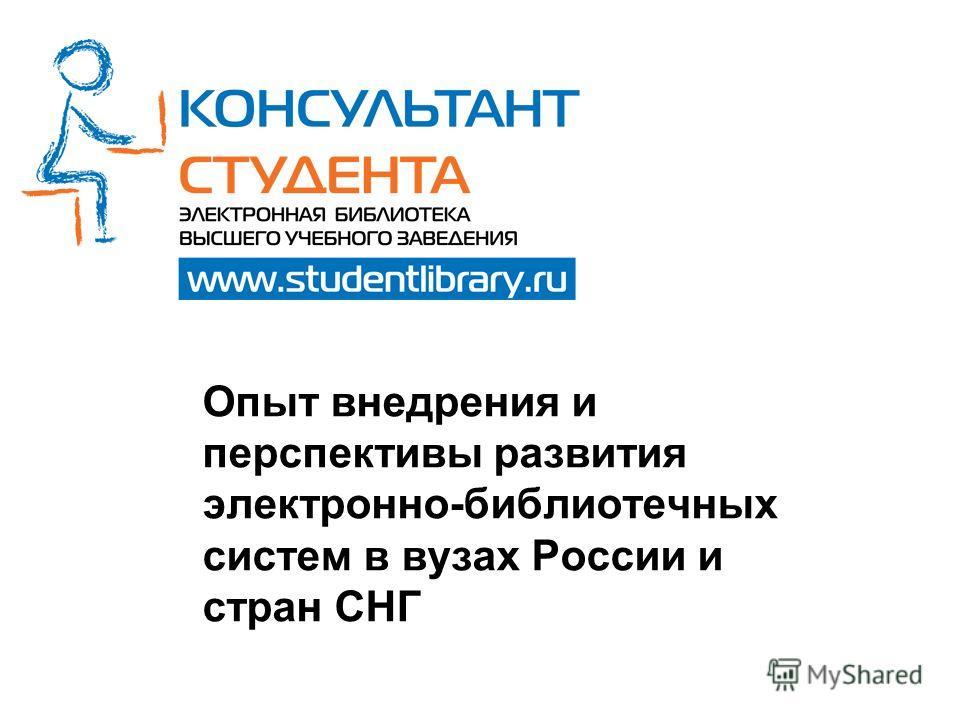 Опыт внедрения и перспективы развития электронно-библиотечных систем в вузах России и стран СНГ