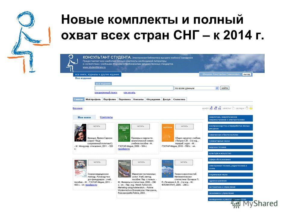 Новые комплекты и полный охват всех стран СНГ – к 2014 г.