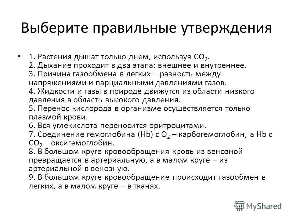 Выберите правильные утверждения 1. Растения дышат только днем, используя СО 2. 2. Дыхание проходит в два этапа: внешнее и внутреннее. 3. Причина газообмена в легких – разность между напряжениями и парциальными давлениями газов. 4. Жидкости и газы в п
