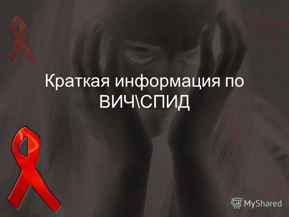 Краткая информация по ВИЧ\СПИД