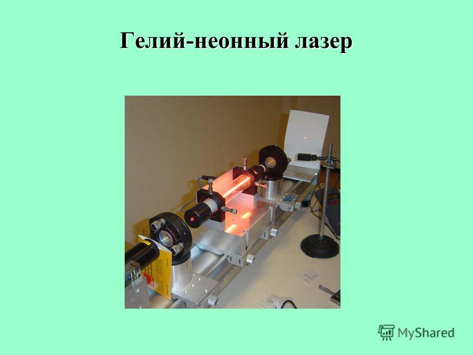 Гелий-неонный лазер