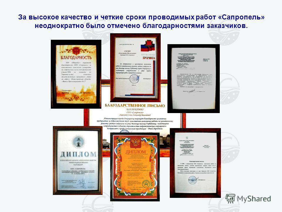За высокое качество и четкие сроки проводимых работ «Сапропель» неоднократно было отмечено благодарностями заказчиков.