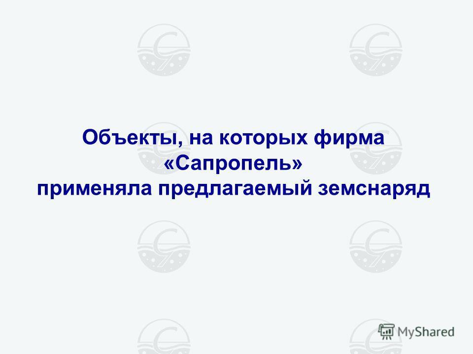 Объекты, на которых фирма «Сапропель» применяла предлагаемый земснаряд