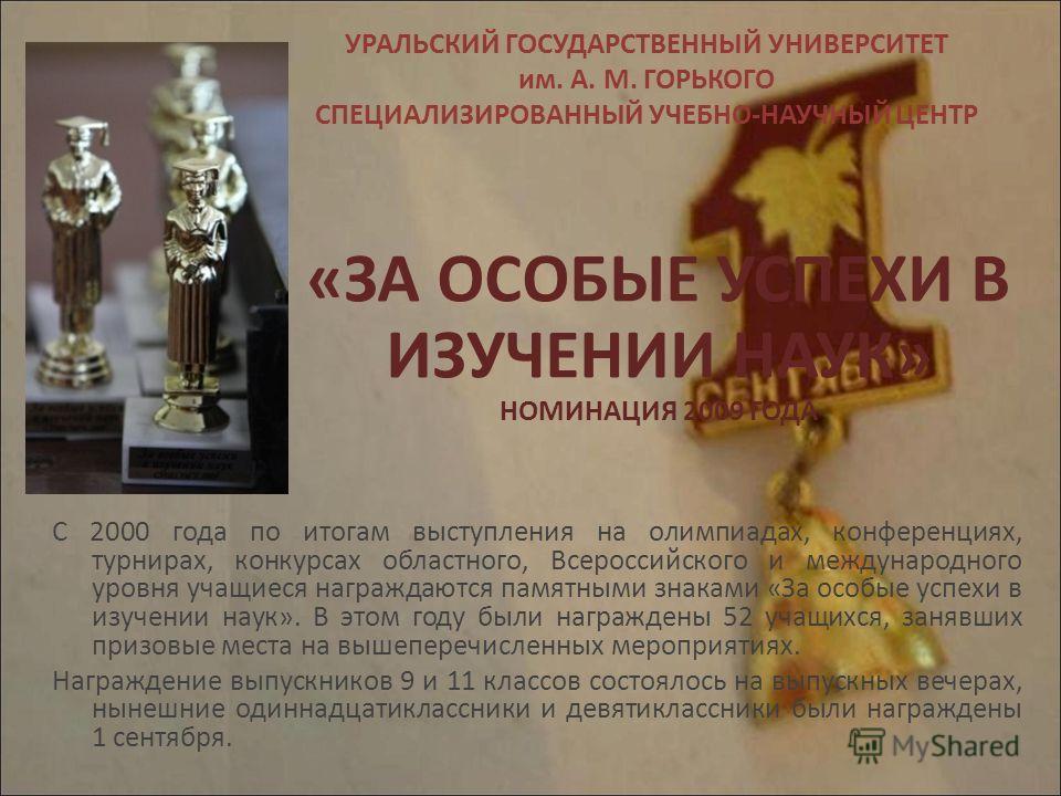 С 2000 года по итогам выступления на олимпиадах, конференциях, турнирах, конкурсах областного, Всероссийского и международного уровня учащиеся награждаются памятными знаками «За особые успехи в изучении наук». В этом году были награждены 52 учащихся,