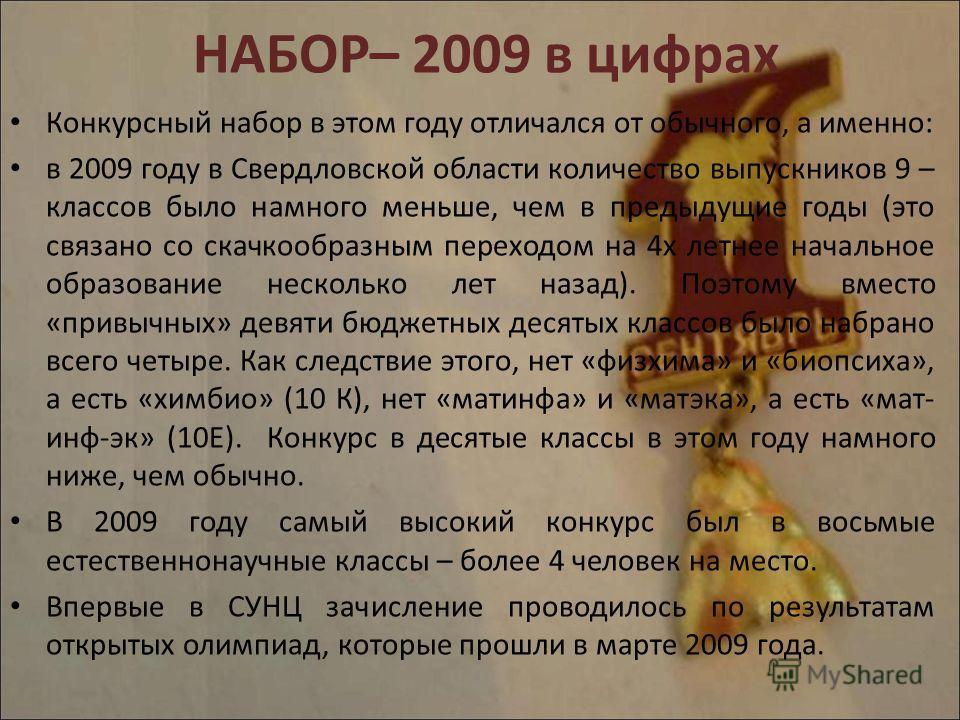 НАБОР– 2009 в цифрах Конкурсный набор в этом году отличался от обычного, а именно: в 2009 году в Свердловской области количество выпускников 9 – классов было намного меньше, чем в предыдущие годы (это связано со скачкообразным переходом на 4х летнее