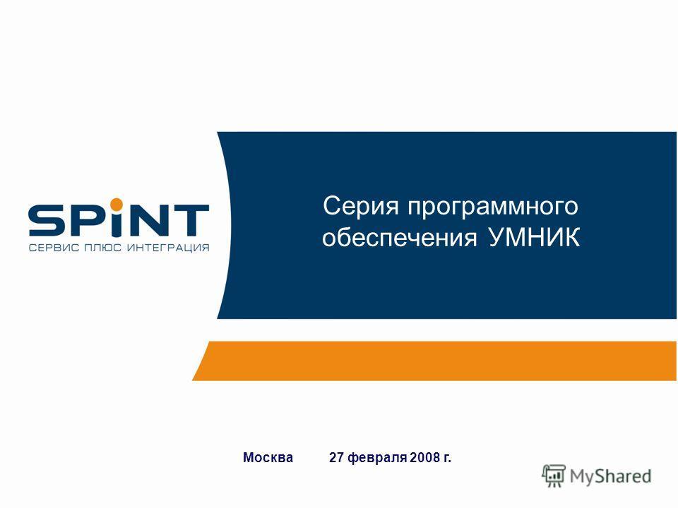 Серия программного обеспечения УМНИК Москва 27 февраля 2008 г.