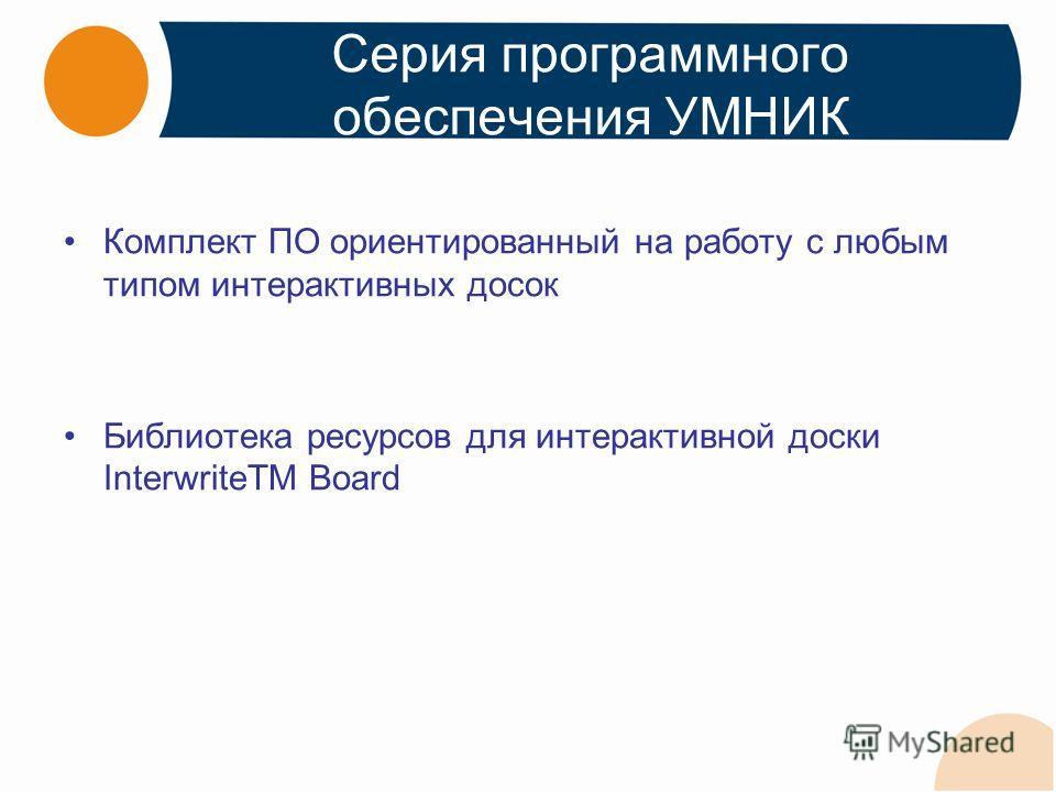 Серия программного обеспечения УМНИК Комплект ПО ориентированный на работу с любым типом интерактивных досок Библиотека ресурсов для интерактивной доски InterwriteTM Board