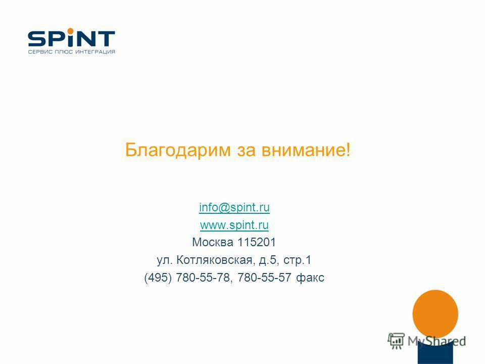 Благодарим за внимание! info@spint.ru www.spint.ru Москва 115201 ул. Котляковская, д.5, стр.1 (495) 780-55-78, 780-55-57 факс