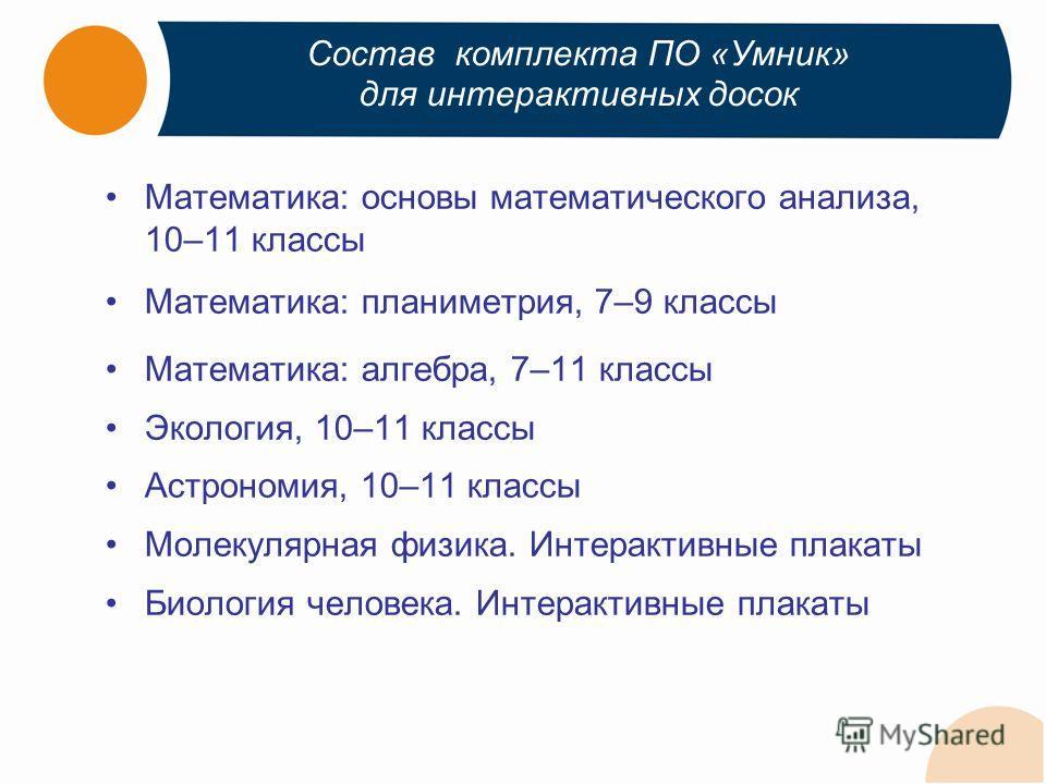 Математика: основы математического анализа, 10–11 классы Математика: планиметрия, 7–9 классы Математика: алгебра, 7–11 классы Экология, 10–11 классы Астрономия, 10–11 классы Молекулярная физика. Интерактивные плакаты Биология человека. Интерактивные