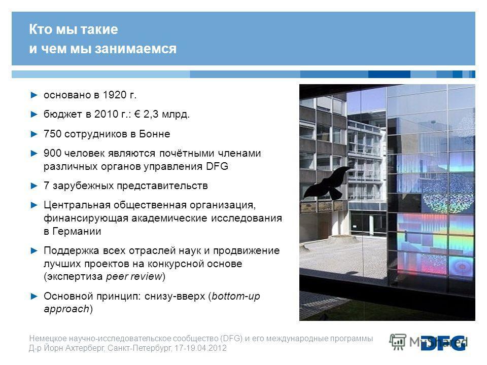 Д-р Йорн Ахтерберг, Санкт-Петербург, 17-19.04.2012 основано в 1920 г. бюджет в 2010 г.: 2,3 млрд. 750 сотрудников в Бонне 900 человек являются почётными членами различных органов управления DFG 7 зарубежных представительств Центральная общественная о