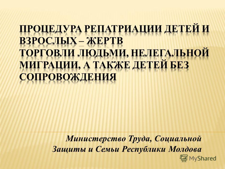 Министерство Труда, Социальной Защиты и Семьи Республики Молдова