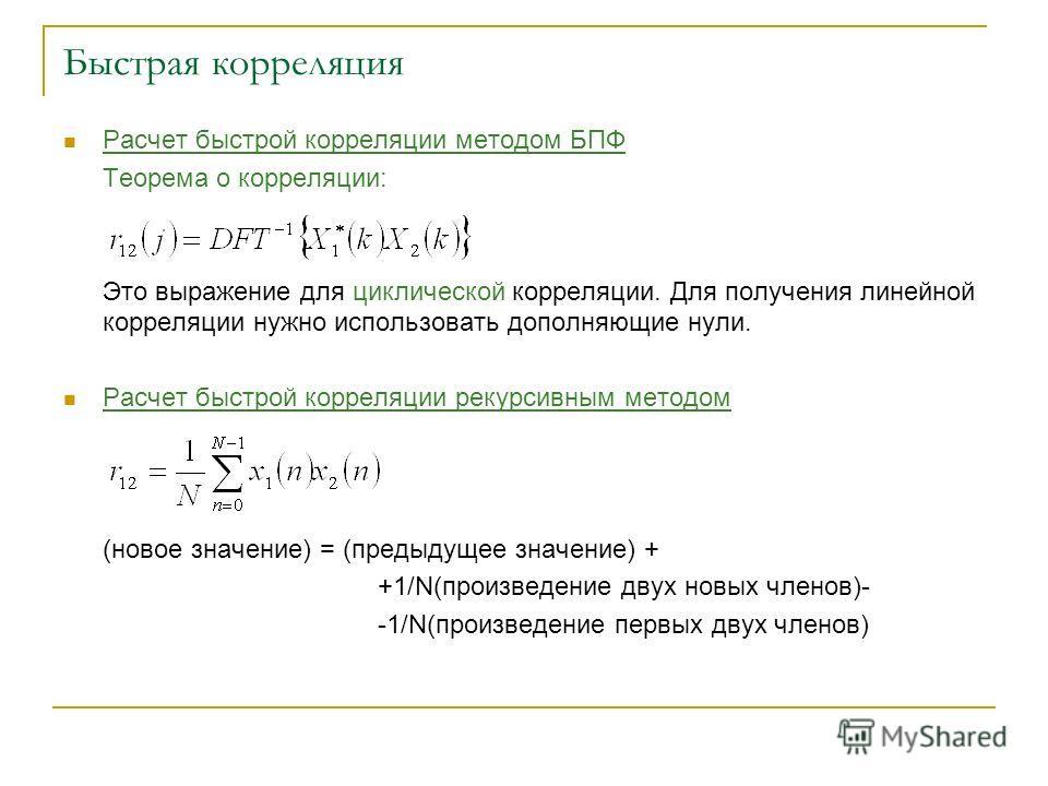 Быстрая корреляция Расчет быстрой корреляции методом БПФ Теорема о корреляции: Это выражение для циклической корреляции. Для получения линейной корреляции нужно использовать дополняющие нули. Расчет быстрой корреляции рекурсивным методом (новое значе