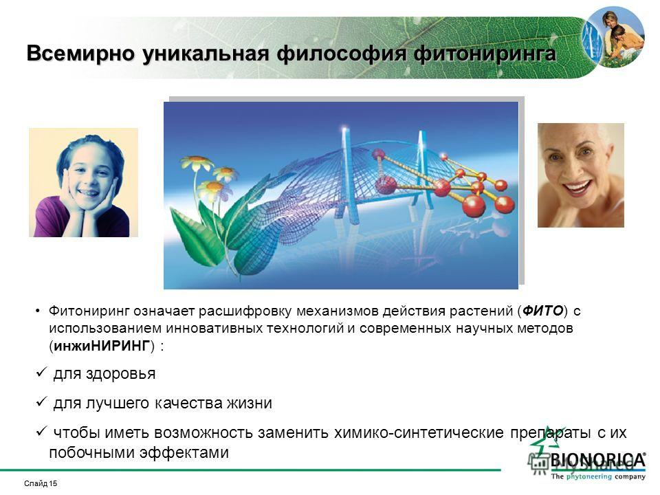 Слайд 15 Фитониринг означает расшифровку механизмов действия растений (ФИТО) с использованием инновативных технологий и современных научных методов (инжиНИРИНГ) : для здоровья для лучшего качества жизни чтобы иметь возможность заменить химико-синтети