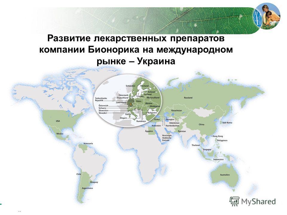 Слайд 19 Развитие лекарственных препаратов компании Бионорика на международном рынке – Украина