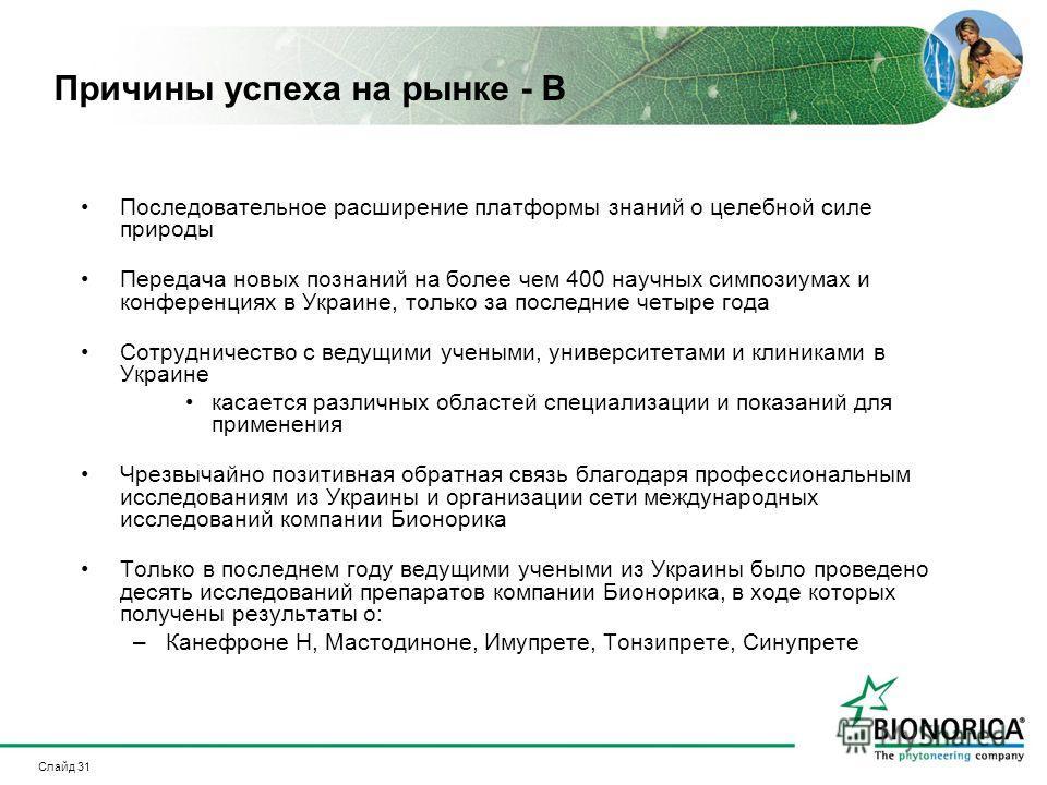 Слайд 31 Причины успеха на рынке - В Последовательное расширение платформы знаний о целебной силе природы Передача новых познаний на более чем 400 научных симпозиумах и конференциях в Украине, только за последние четыре года Сотрудничество с ведущими