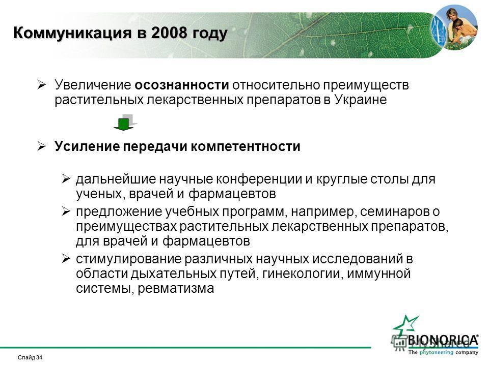 Слайд 34 Увеличение осознанности относительно преимуществ растительных лекарственных препаратов в Украине Усиление передачи компетентности дальнейшие научные конференции и круглые столы для ученых, врачей и фармацевтов предложение учебных программ, н