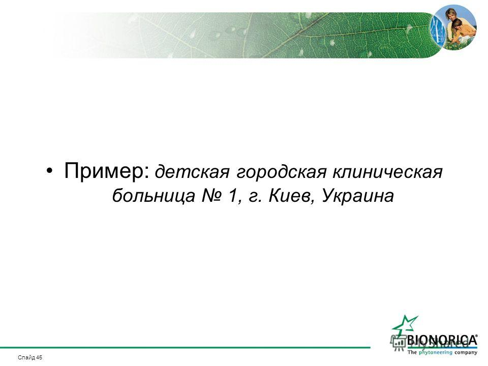 Слайд 45 Пример: детская городская клиническая больница 1, г. Киев, Украина