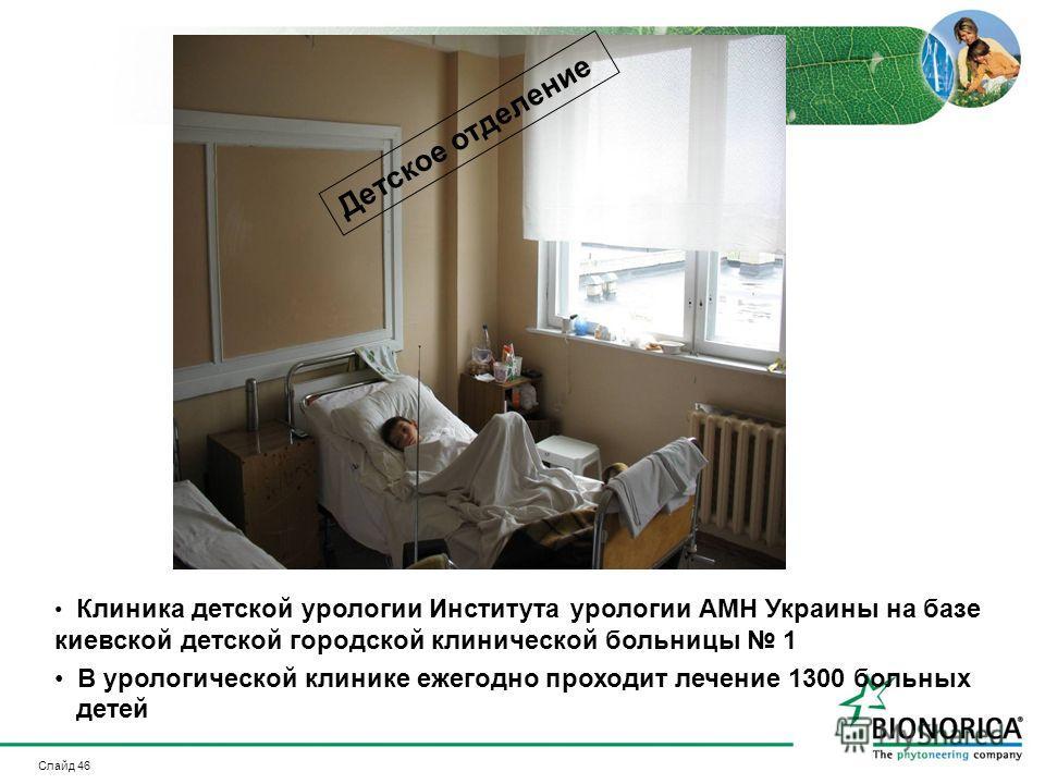 Слайд 46 Детское отделение Клиника детской урологии Института урологии АМН Украины на базе киевской детской городской клинической больницы 1 В урологической клинике ежегодно проходит лечение 1300 больных детей