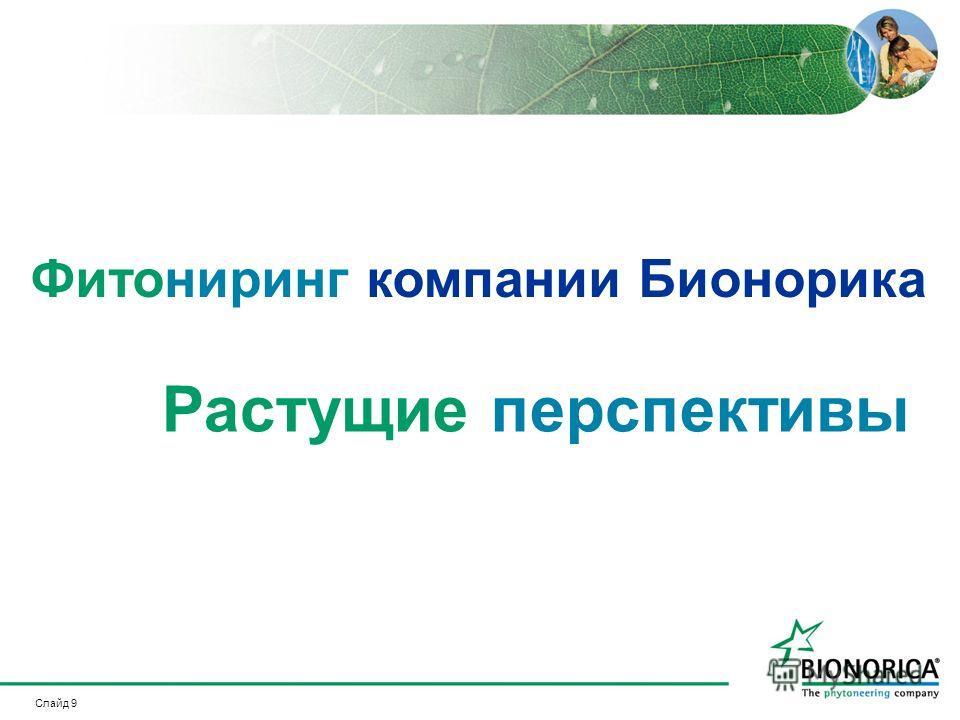 Слайд 9 Фитониринг компании Бионорика Растущие перспективы