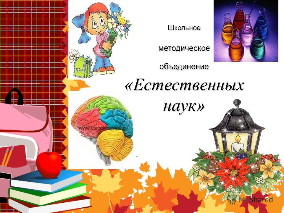 Школьное методическое объединение «Естественных наук» Школьное методическое объединение «Естественных наук»