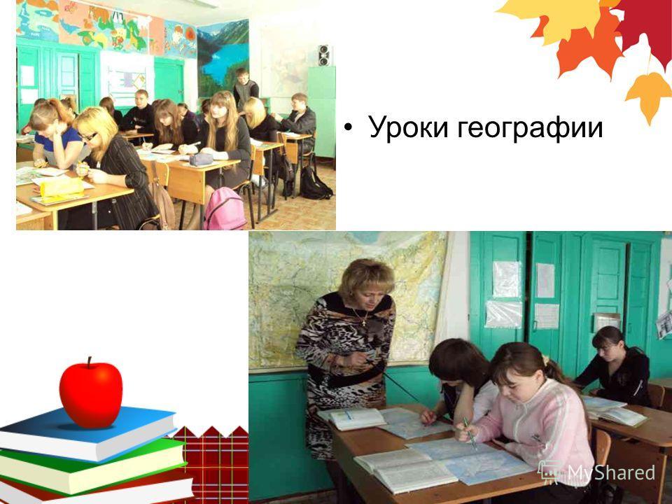 Уроки географии