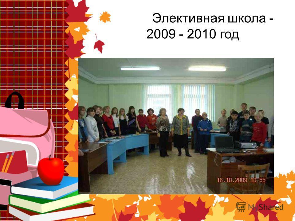 Элективная школа - 2009 - 2010 год
